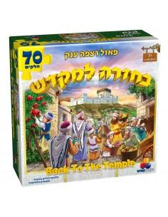 Puzzle Retour au Temple - 70p