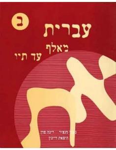 Ivrit Mealef Ad Tav (Un Tel Aviv) 2ème livre