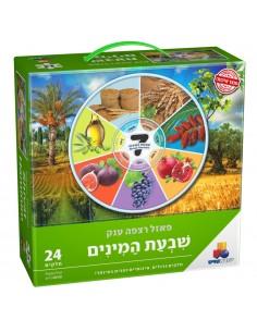 Puzzle - Les sept fruits de la Terre d'Israël - 24p