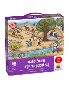 Puzzle  magnétique - Rabbi Chimon Bar Yo'haï - 50p