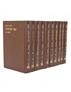 Sefer Aparchiot le set
