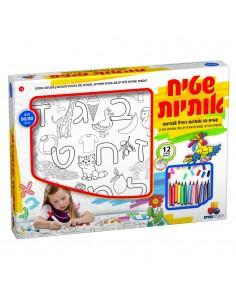 Judaïsme - Tapis pour colorier les lettres