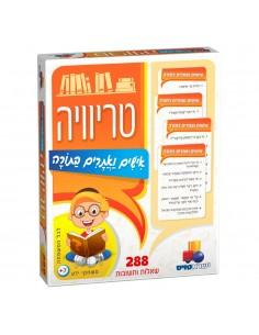Trivia - Les Personnages et les Sites dans la Torah
