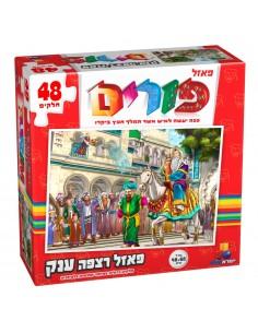 Puzzle - Pourim - 48p