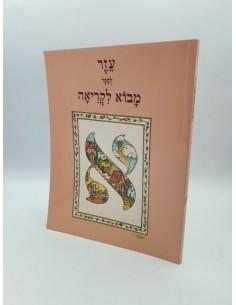 Ezer le Séfer Mavo Lakria  עזר לספר מבוא לקריאה
