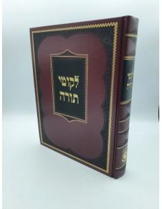 Likouté Torah - ליקוטי תורה