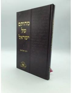 Mahoutam Chel Israël מהותם...