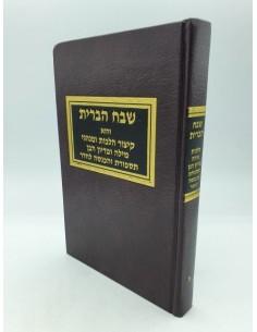 Chev'h Habrit   שבת הברית