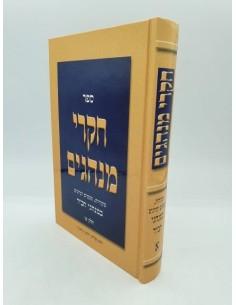 'Hikré Minhaguim 2 volume  חקרי מנהגים