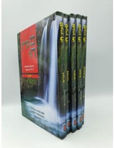 Mayan 'Hai 5 vol.  מעיין חי