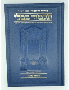 Guemara Artskrol Ar'hine en hébreu  petit format