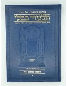 Guemara Artskrol Avoda Zara 1 en hébreu