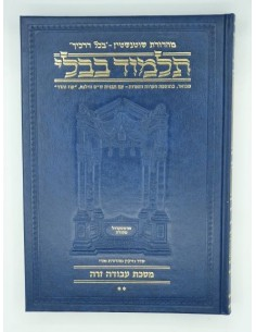 Artscroll Guémara Avoda Zara 1petit format גמרא עבודה זרה עברית