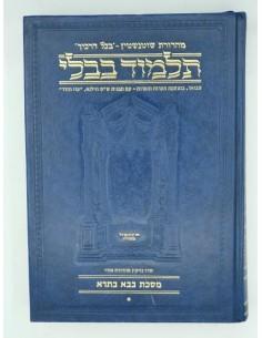Guemara Artskrol Baba Batra 1 en hébreu