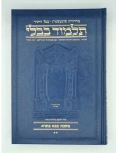 Guemara Artskrol Baba Batra 2 en hébreu  petit format