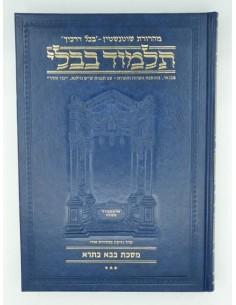 Guemara Artskrol Baba Batra 3 en hébreu