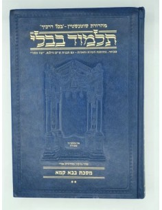 Guemara Artskrol Baba Kama 2 en hébreu