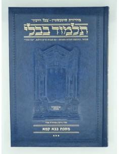 Guemara Artskrol Baba Kama 3 en hébreu