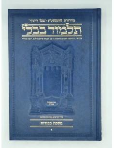Guemara Artskrol Be'horot 1 en hébreu  petit format