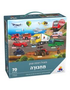 Puzzle - Le Transport - 70p