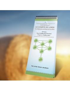 Guide Spirituel pour LE COMPTE du OMER