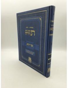 Torah Vayikra  éd. Leva yev -תורה ספר ויקרא - מהדורה לבייב