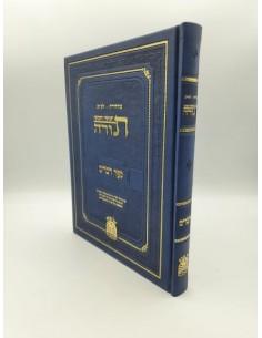Torah Devarim  éd. Levayev - ורה ספר דברים - מהדורה לבייב