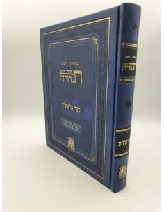 Torah Béréchit éd. Levayev -תורה ספר בראשית - מהדורה לבייב