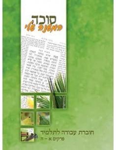 Hamichna chéli bera'khot - vol 1  - המשנה שלי -ברכות חלק