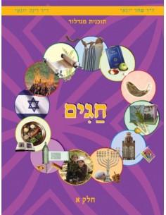 Migdalor Haguim vechabbat 1