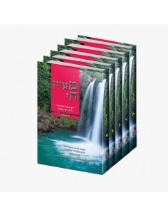 Maayan 'Hay - 5 volume