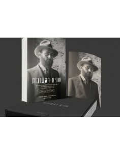 Chanim richonot שנים ראשונות - ספר כולל מארז עם פוסטר של הרבי