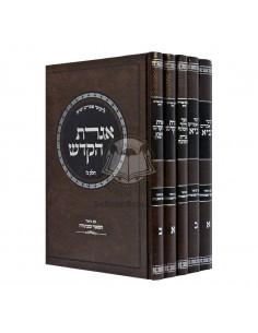 Tanya - Biourim Hamaor Chebatorah - 5 livres תניא עם  ביאור המאור שבתורה