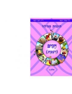 Migdalor Haguim vechabbat 2