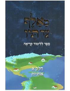 Mealef Ad Tav couverture souple volume 1