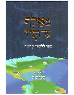 Mealef Ad Tav couverture souple volume 3