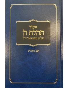Sidour Tehilat Hachem grand format avec Téhilim ancienne édition New York
