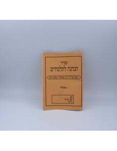 Seder Hanhaga Latalmidim