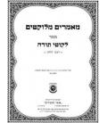 Mamarim mloukatim Likoutei Torah