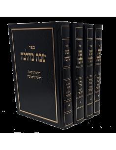 Set Séfer Chabat Keil'kheta 4 volume סט ספר שבת כהלכה