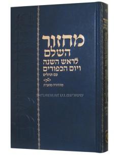 Mahzor Mechoulav de Roch achana et Yom kipor