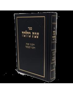 Séfer Chabat Keil'kheta 3 ספר שבת כהלכתה