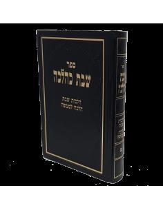 Séfer Chabat Keil'kheta 2 ספר שבת כהלכה