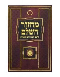 Mahzor de Roch achana et Yom kipor