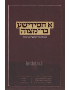 A Hasidiché Bar Mitsvah א חסידישע בר מצוה