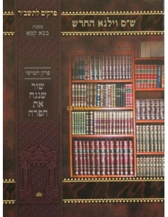 Perek Arbha avot פרק ארבעה אבות בבא קמא פרק א - וילנא