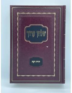 Choulh'an  Arouh' de l' Admour Hazaken (2 er vol.)
