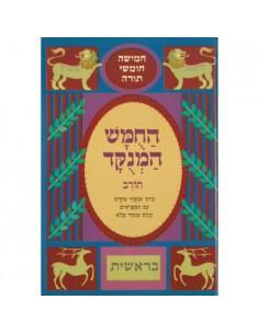 Béréchit édition horév avec lettres rachi ponctuées