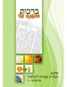 Hamichna chéli bera'khot  volume 1-2 המשנה שלי ברכות