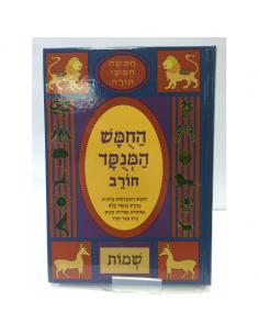 Chémot édition horév avec lettres rachi ponctuées